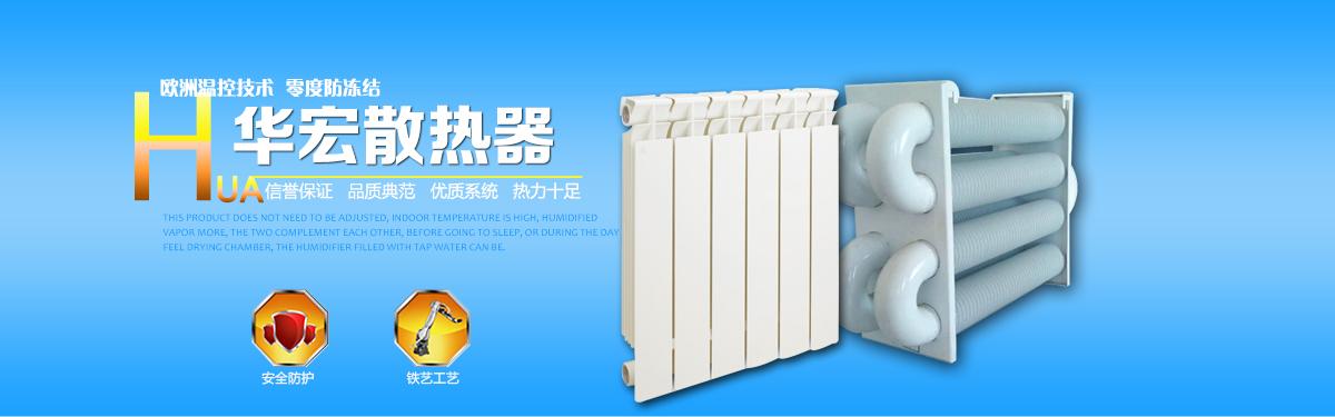 翅片管散热器厂家